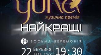 Объявлена дата проведения восьмой ежегодной церемонии награждения «YUNA 2019»