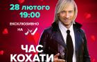 Олег Винник станет ведущим хит-парада на М1