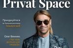 Олег Винник на обложке «Privat Space»: Я не делю себя на артиста и обычного человека