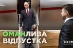 Во время отдыха Зеленского в Омане, его навестил секретарь безопасности России
